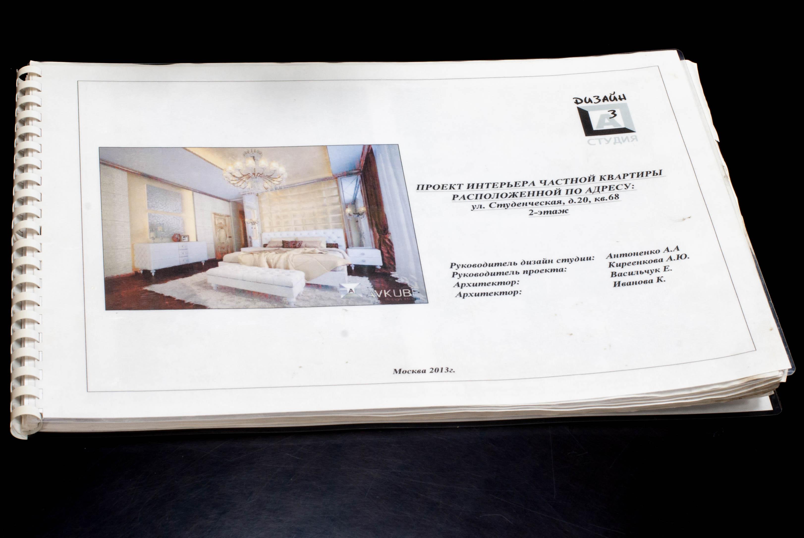 dizain-proekt-pomeschenia