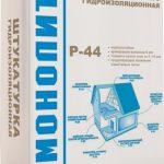 a5_Р-44 штукатурка гидроизоляционная