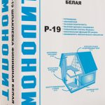 a5_Шпаклёвка полимерная Р-19